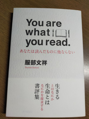 You_are_what_you_read
